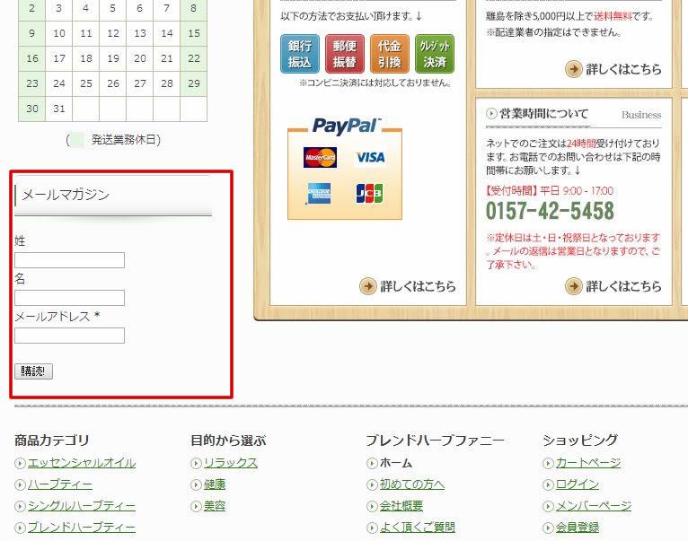 メールマガジン登録ボックス