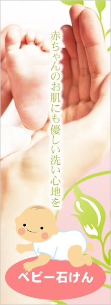 赤ちゃんのお肌にも優しい洗い心地を