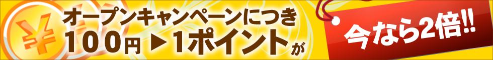 オープンキャンペーンにつき100円→1ポイントが、今なら2倍