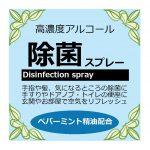 antibacterial-spray-peppermint